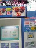 2Lプリント60円