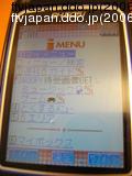 iMENUトップ画面
