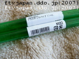 1本682円(定価)