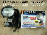 ハロゲンセンサーライト1000円!