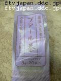 プアール茶100円