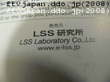LSの会社