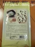 105円のタピオカ粉