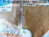 米ぬかタイプと比較