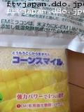米ぬかタイプとコーンタイプ