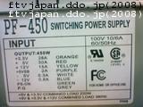 450W電源