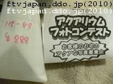5匹888円