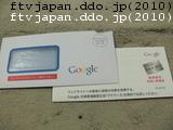 googleから手紙