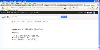 googlecrowdlures.JPG
