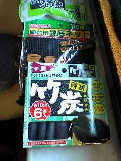 竹炭、ネット
