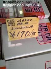 棚板170円!