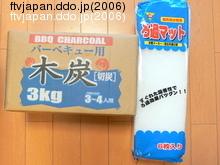 木炭、198円、マット178円